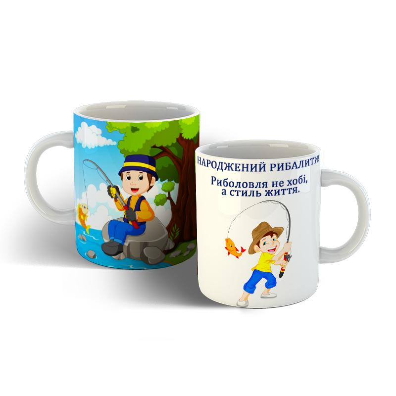 Чашка для природженого рибалки.
