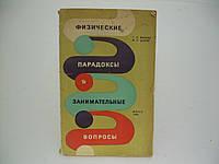 Макеева Г.П., Цедрик М.М. Физические парадоксы и занимательные вопросы (б/у)., фото 1