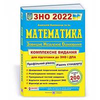 Комплексна підготовка до ЗНО 2021: Математика