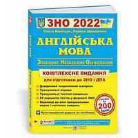 Комплексна підготовка до ЗНО 2022: Англійська мова