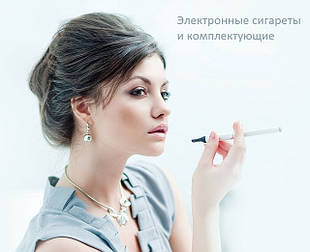 Электронные сигареты и комплектующие