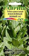 Семена Табак курительный Юбилейный Новый 142,  0,01 грамма Гавриш