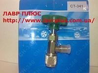 Кран СТ-341 для фреона R-134, R-600 (баллончик 420 г.)