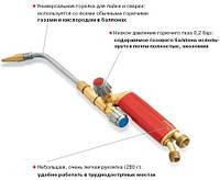 Автогенная пальник для паяння та зварювання ALLGAS 2000 (Rothenberger)