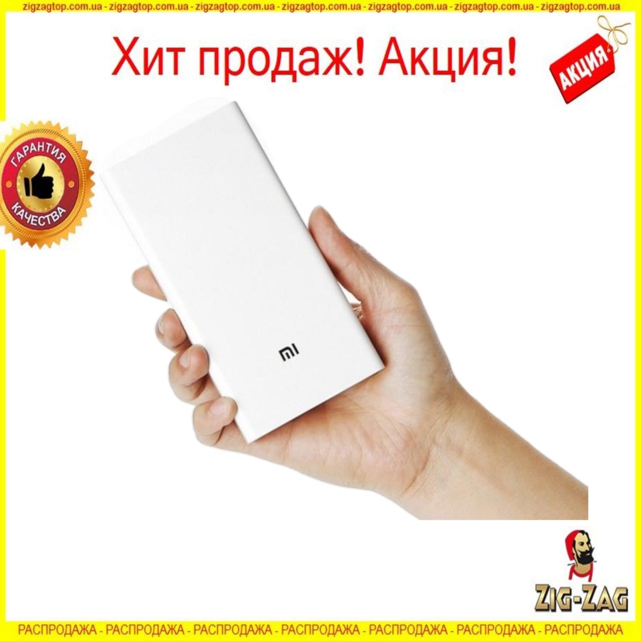 Портативний зовнішній Power Bank Xiaomi 20000mAh 2 USB батарея, повербанк, пауер Сяоми акумулятор заряджання NEW!