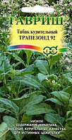 Семена Табак курительный Трапезонд 92,   0.01грамма Гавриш
