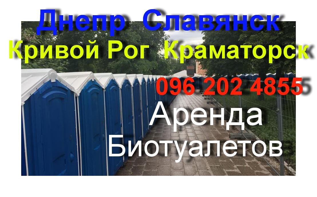 Оренда Біотуалетів для заходів в Дніпрі, Кам'янському, Кривому Розі, Донецька область+