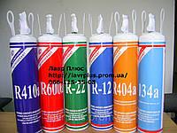 Фреон R-134, 22, 410, 12, 404, 407, 600  многоразовый
