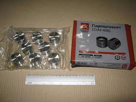 Гидротолкатель двигательЗМЗ 406 (тяжелая конструкция) (арт. 406-1007045)