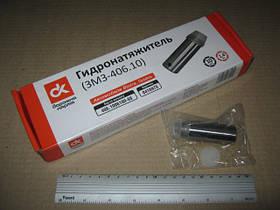 Гидронатяжитель двигатель ЗМЗ 406.10 и модиф. (ракета) (арт. 406.1006100-60)