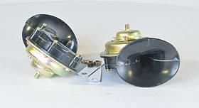 Сигнал звуковой ГАЗ (большой 2 шт.) (арт. С302/303Д)