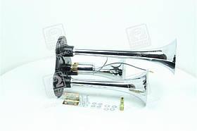 Сигнал дудка 3шт хром 165/230/295мм 24V (арт. SL-1007)