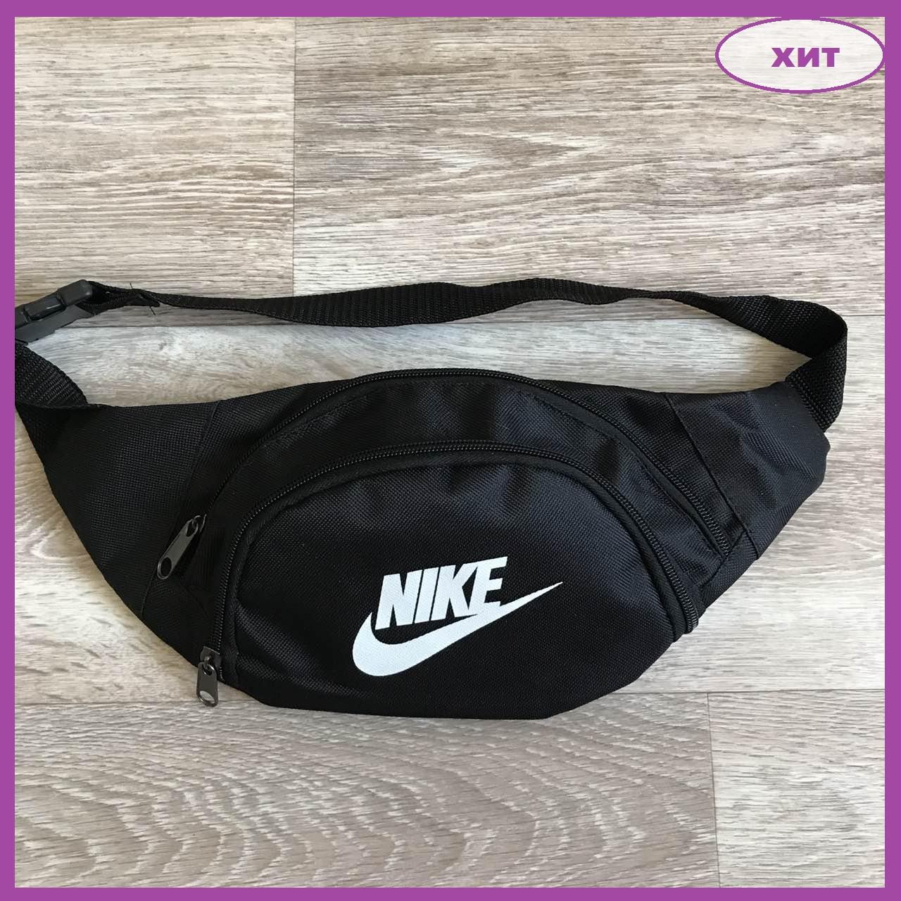 Нагрудні слінг сумки тканинні, Чоловічі нагрудні сумки бананки, Барсетка сумка через плече Nike текстиль