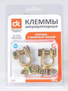 Акумуляторні клеми латунні, з притискною планкою, 120гр, 2 шт. (арт. DK-TC269)