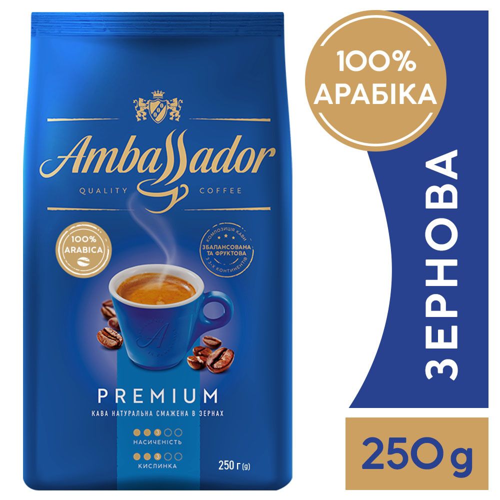 Кофе Ambassador Premium 250 г в зернах