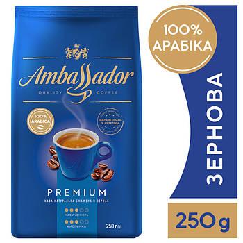 Кава Ambassador Premium 250 г в зернах
