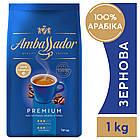 Кава Ambassador Premium 1 кг в зернах, фото 2