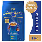 Кофе Ambassador Premium 1 кг в зернах, фото 2
