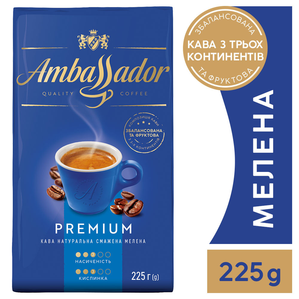 Кава Ambassador Premium 225 г мелена