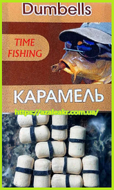 Міні-бойли TimeFishing dumbbells Карамель