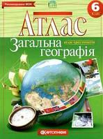 Атлас Географія 6кл Загальна географiя Картографія