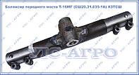 Балансир Т-16МГ (СШ20.31.035-1А) ХЗТСШ
