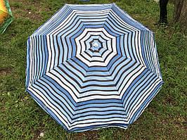 Универсальный зонт/пляжа/сада универсальный 180см