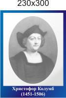 Христофор Колумб. Портреты в кабинет географии