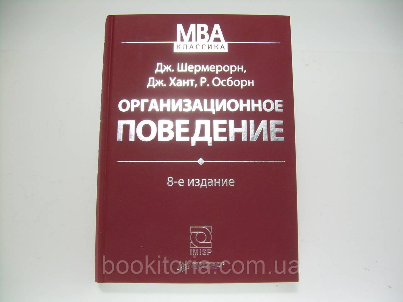 Шермерорн Дж. и др. Организационное поведение (б/у).