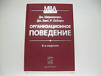 Шермерорн Дж. и др. Организационное поведение.
