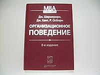 Шермерорн Дж. и др. Организационное поведение (б/у)., фото 1