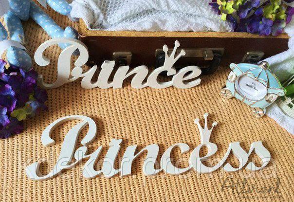 Слово Prince с коронкой  заготовка для декора