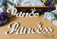 Слово Prince с коронкой  заготовка для декора, фото 1