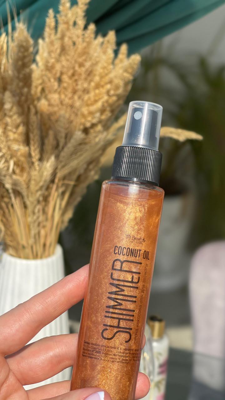 Кокосовое масло для загара с шиммером Top Beauty Coconut Oil Shimmer 100 мл