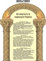 На творчество их вдохновила Украина. Стенд для кабинета зарубежной литературы