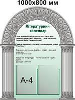 Литературный календарь. Стенд для кабинета зарубежной литературы
