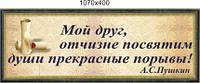 Цитата Пушкина. Стенд для кабинета зарубежной литературы