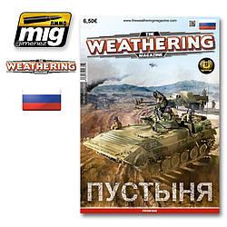 "The Weathering Magazine ВЫПУСК 13 - ""Пустыня"""