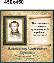 Александр Пушкин. Портреты для кабинета зарубежной литературы