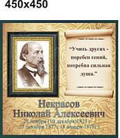 Николай Некрасов. Портреты для кабинета зарубежной литературы