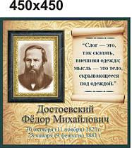 Фёдор Достоевский. Портреты для кабинета зарубежной литературы