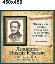 Михаил Лермонтов. Портреты для кабинета зарубежной литературы