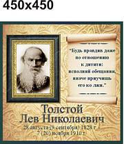 Лев Толстой. Портреты для кабинета зарубежной литературы