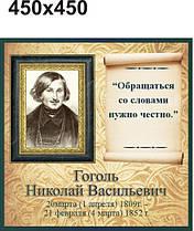 Николай Гоголь. Портреты для кабинета зарубежной литературы