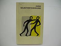 Вольф Х. Дзюдо для самообороны. Horst Wolf (5. Dan). Judo-Selbstverteidigung.