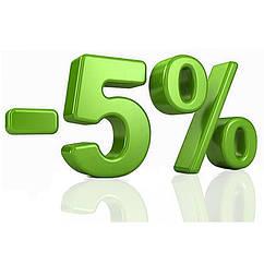 5% скидка на следующий заказ в магазине Гого (программа лояльности при повторной покупке)