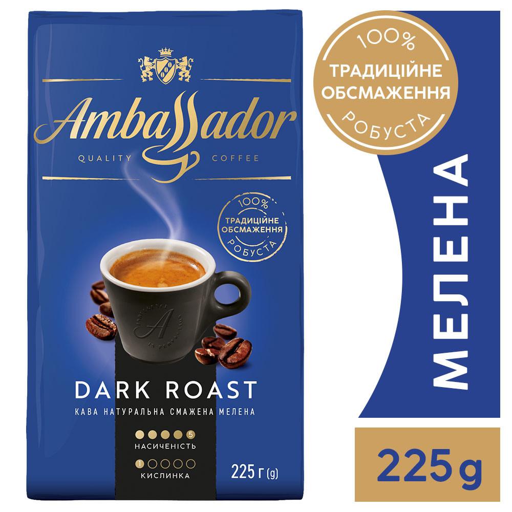 Кофе Ambassador Dark Roast 225 г молотый