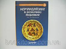 Эстерлинг С. и др. Мерчандайзинг в розничной торговле (б/у).