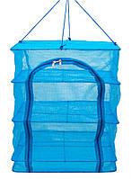 Сітка-сушарка для фруктів, овочів, риби та інших продуктів Easyall-5 Синій 45 x 45 x 55 см (8810)
