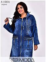 Кардиган джинсовый женский размеры 54-60